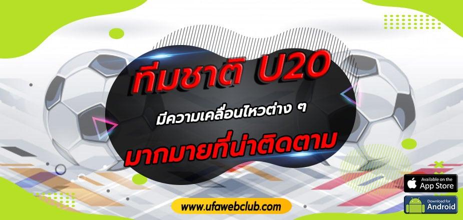 ทีมชาติ U20