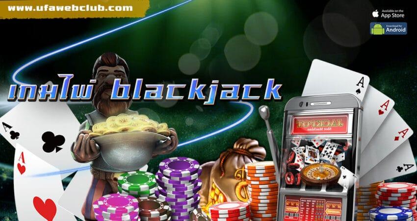 เกมไพ่ black jack